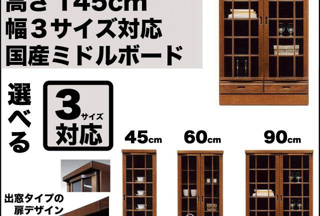 【インテリアアサカワ】ルーキー 出窓デザインのミドルボード