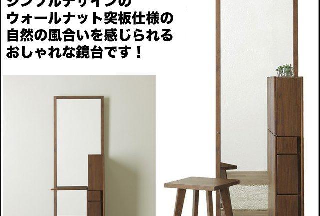 【サンキ】グラト 壁掛けミラーがドレッサー!