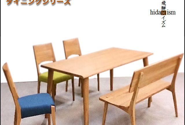 【1-style】ガイヤ ダイニングシリーズ