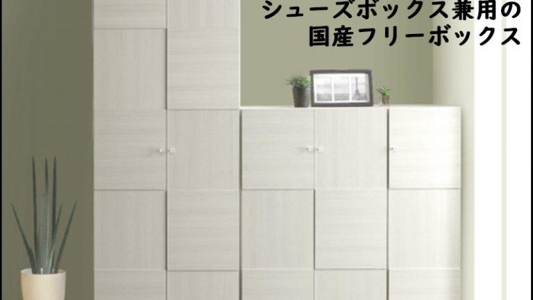 【立義】オリーブ シューズボックス兼用フリーボックス