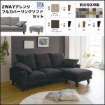【Fujishi】CH1082 2WAYフルカバーリングソファセット