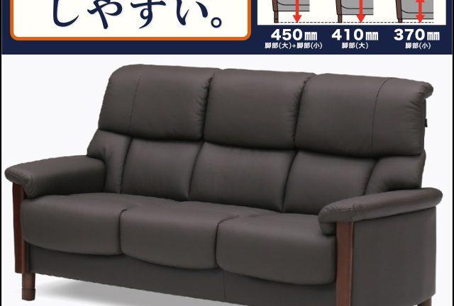 【ソフィット】ラクテ 座高を変えれるハイバックソファ