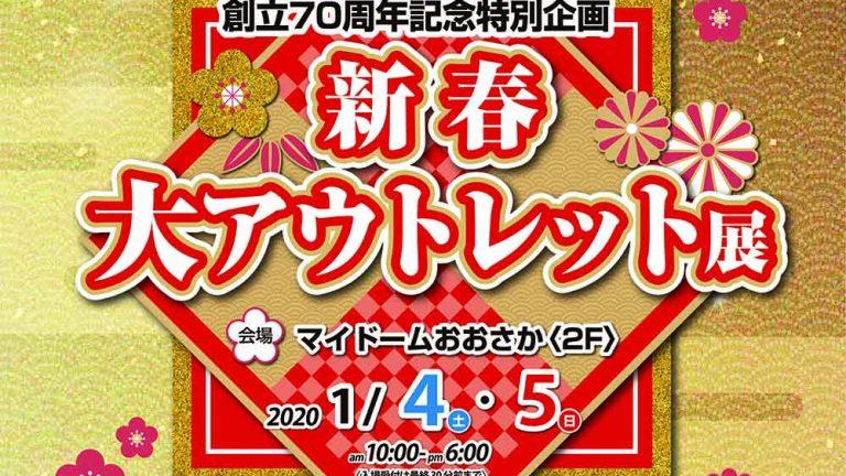 1/4-5 フランスベッド 新春大アウトレット展 in マイドーム大阪