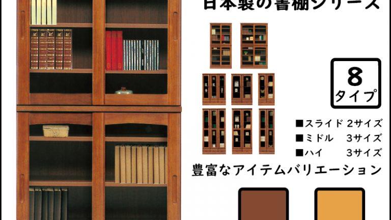 【サン】フレンド 豊富なアイテムバリエーションの国産書棚シリーズ