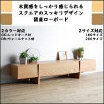 【モリタインテリア】バレーナ ナチュラルモダンTVボード