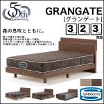 【SIMMONS(シモンズ)】GRANGATE(グランゲート) 55周年記念ベッドセット
