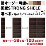 【フナモコ】ストロングシェルフ 細かな幅オーダー可能!