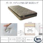 【サータbyドリームベッド】サータ ペディック85 グラフェン BOX-TOP 85周年記念モデルマットレス