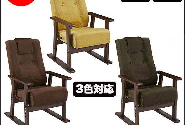 【MIYATAKE】YS-1625 腰をいたわる高座椅子