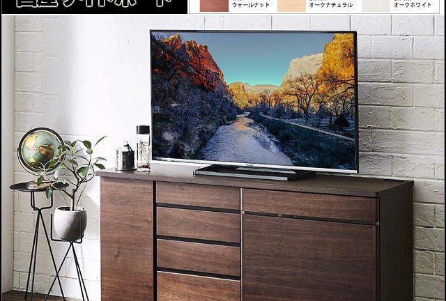 【モーブル】ストレージ 壁掛けTV対応サイドボード