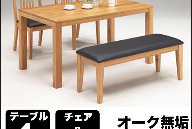 【大川家具】イビザオーク ダイニングセットシリーズ