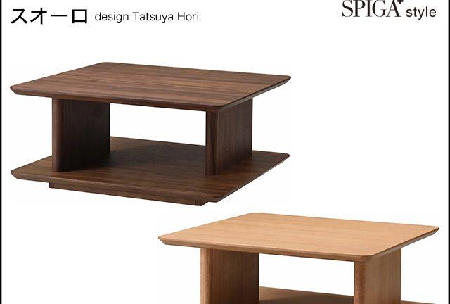 【estic by SPIGA+】SUOLO(スオーロ) リビングテーブル