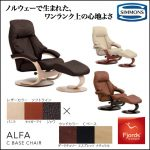 【SIMMONS(シモンズ)】フィヨルド アルファCベース チェア