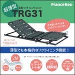 【フランスベッド】お持ちのベッドが電動ベッドに早変わり!TRG31