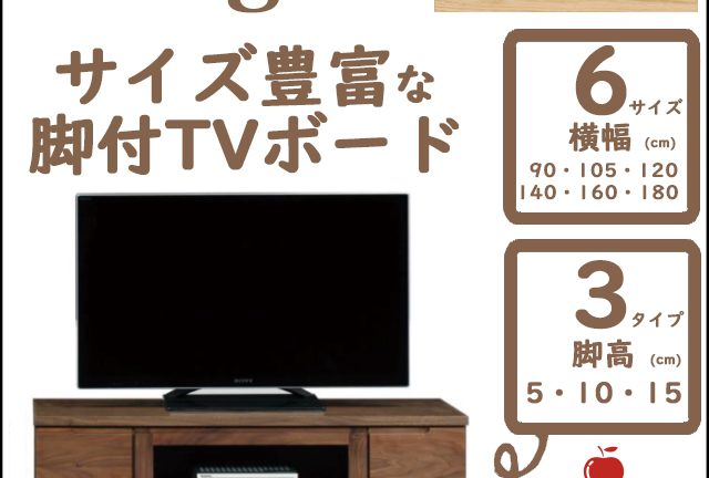 【岡製作所】ダグラス サイズ豊富 TVボードシリーズ