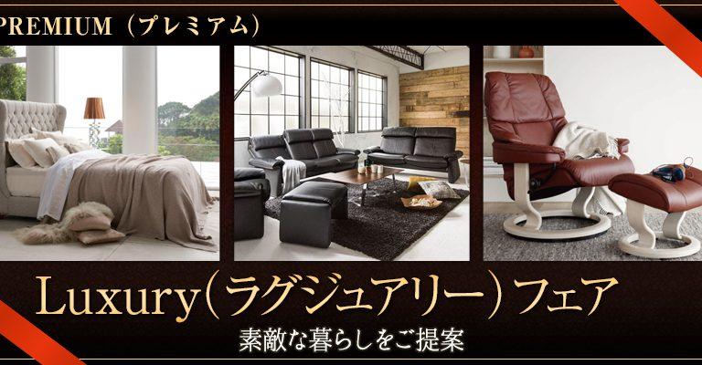 Luxury(ラグジュアリー)フェアのご案内 2月8日(土)スタート!!
