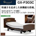 【フランスベッド】GX-P303C 電動ベッド GRANMAX PREMIUM(グランマックス プレミアム