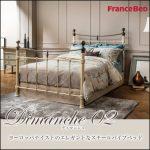 フランスベッド】ディマンシュ02 エレガントなパイプベッドフレーム