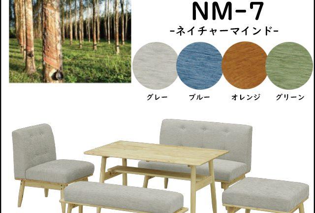 【SANKOU】NM-7 リビングダイニングシリーズ