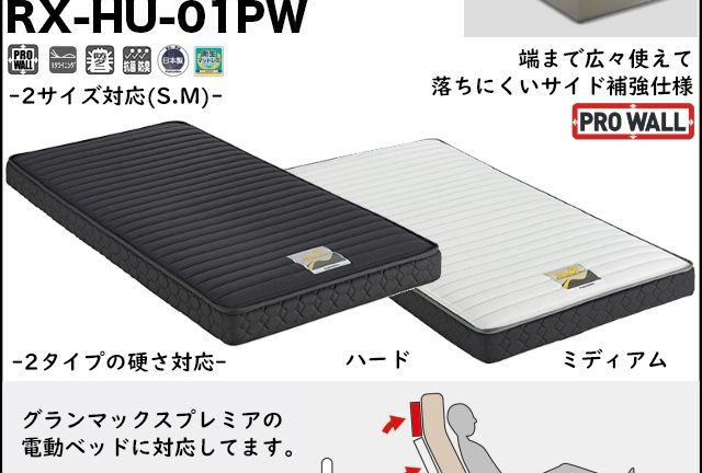 【フランスベッド】RX-HU-01PW ヘッドアップ機能対応電動ベッドマットレス
