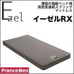 【フランスベッド】イーゼルRX 薄型電動ベッドマットレス