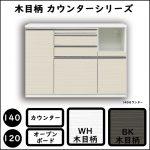 【SANKOJAPAN】エリオット 木目柄のカウンターシリーズ