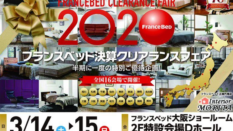 フランスベッド決算クリアランス 特別ご優待セールのお知らせ 3月14日・15日限定!!