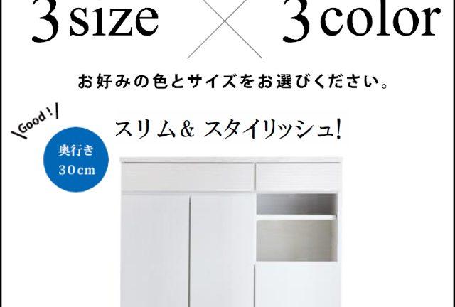 【モーブル】シンバ 最薄サイドボード(奥行き30cm)
