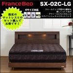 【フランスベッド】SX-02C-LG マットレスとのセットで買うとお買い得!