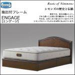 【SIMMONS(シモンズ)】ENGAGE(エンゲージ) 抽出付ベッドフレーム
