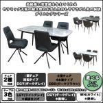 【大川家具】イメール セラミックダイニングテーブルシリーズ