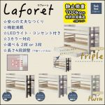 【SEKI】Laforet-ラフォーレ- パイン無垢材の丈夫な2段ベッドシリーズ