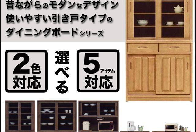 【浅川木工】ランタナ 昔ながらの木製食器棚
