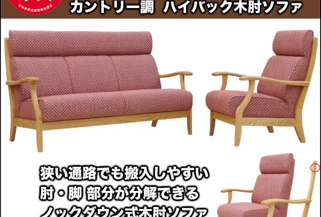 【SHINSHO】カンナ ノックダウン仕様のコンパクトハイバック木肘ソファ
