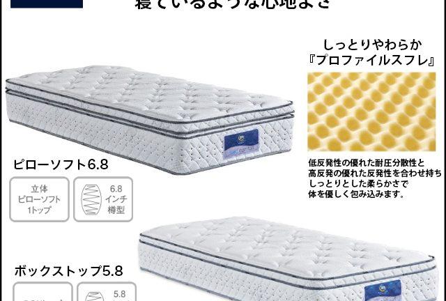 【サータbyドリームベッド】サータスイートコンフォート