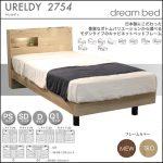 【ドリームベッド】ウレルディ2754 選べるヘッドデザインベッドフレーム