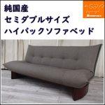 【SHINOHARA】マロン 日本で初めてソファベッドをつくったメーカーの純国産セミダブルソファベッド