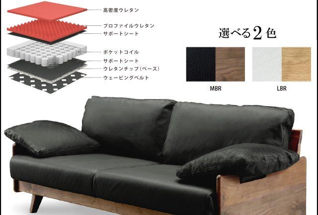 【シギヤマ】ローズ 座り心地にこだわった本革ソファ