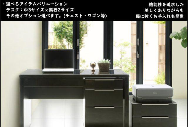〖シギヤマ〗グレイン 機能性を追求したデスクシリーズ