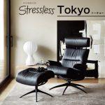 【エコーネス】ストレスレス トーキョー