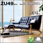 【カリモク】ZU49モデル 包み込まれるような座り心地のゆったりソファ
