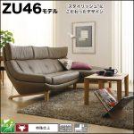 【カリモク】ZU46モデル ゆったりくつろげるハイバックスタイルソファ