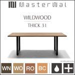 【アカセ木工】MASTERWAL(マスターウォール) 『WILD WOOD』THICK31 ウォールナットダイニングテーブル