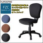【クロガネ】FZCチェア 基本性能を兼ね備えたシンプルオフィスチェア