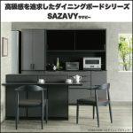 【サンキ】SAZAVY(サザビー) 高級感を追求したダイニングボードシリーズ