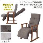 【東谷】RKC-50 足ものばせるリクライニング高座椅子