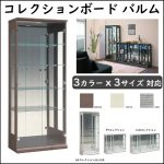【kimura】バルム 3色対応コレクションボード