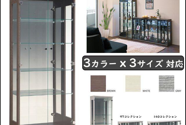 〖kimura〗バルム 3色対応コレクションボード