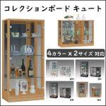 【kimura】キュート 4色対応コレクションボード