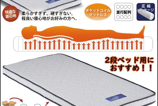 【リビンズオリジナル】薄型ポケットコイルマットレス リアム2
